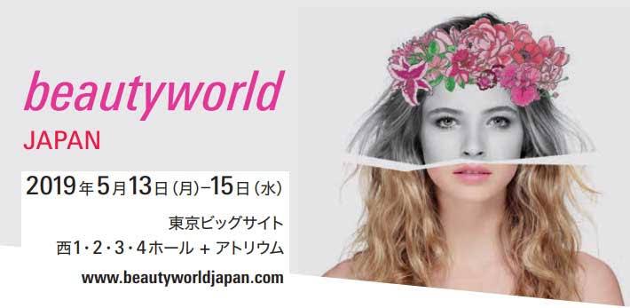 毎年恒例の「ビューティーワールドジャパン」