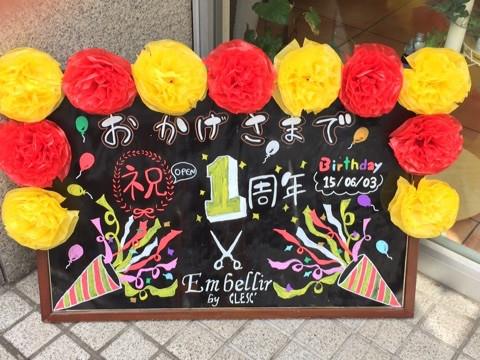 Embellir一周年記念ありがとうございました